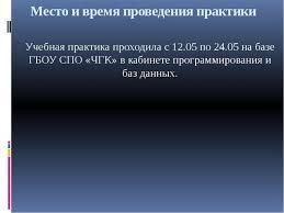 Презентация Отчет по практике Место и время проведения практики Учебная практика проходила с 12 05 по 24 05