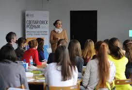 Проект Город своими руками стартовал в Омске при поддержке   городским исследованиям и устойчивому развитию городских проектов проведут для активистов лекции семинары и онлайн курсы по теории и практике
