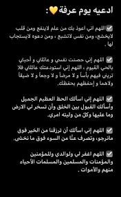 """أجر . on Twitter: """"#يوم_عرفة #عرفة #دعاء_يوم_عرفة ادعيه ليوم عرفة ❤️❤️.  https://t.co/CUxgCfPgDB"""" / Twitter"""
