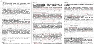 Билеты с ответами по теории экономического анализа Шпаргалки  Билеты с ответами по теории экономического анализа 17 04 10