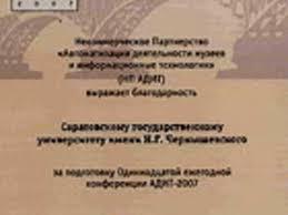 Университет награжден дипломами АДИТ СГУ Саратовский  Университет награжден дипломами АДИТ