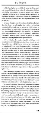 essay on illiteracy essay on ldquo illiteracy rdquo in hindi essay on speech on ldquoilliteracyrdquo in hindi