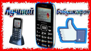 <b>MAXVI B6</b> — очередной бабушкафон!? - YouTube