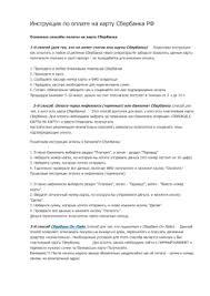 Отчет по практике сбербанк Инструкция по оплате на карту Сбербанка РФ