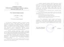 Администрация Тейковского муниципального района Ивановской области  Распоряжение от 24 03 2017г № 104 р О проведении проверки