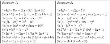 Методическая разработка урока алгебры в м классе Тесты Тесты  Для проверки теста используется взаимопроверка по вариантам