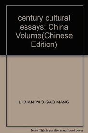 century cultural essays volume chinese  9787206040931 century cultural essays volume chinese edition