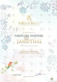 Диплом Академии world of beauty jamuthai Восстановление и  Диплом Академии world of beauty jamuthai Восстановление и нормализация гормонального фона