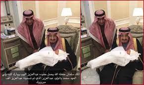 الملك سلمان يحمل حفيده الجديد عبد العزيز'؟ إليكم الحقيقة FactCheck#