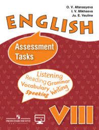 Английский язык класс Контрольные и проверочные задания к  Английский язык 8 класс Контрольные и проверочные задания к учебнику С online поддержкой