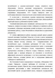 Отчет по производственной практике в ООО Сервис Универсал  Отчёт по практике Отчет по производственной практике в ООО Сервис Универсал 5