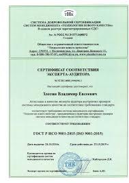 Термо Северный Поток Дипломы и сертификаты Диплом за активное участие