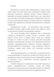 Система и эффективность поддержки малого предпринимательства в РФ  Система и эффективность поддержки малого предпринимательства в РФ и ее субъектах диплом по экономике скачать бесплатно