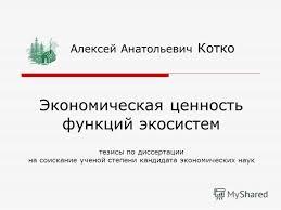 Презентация на тему Экономическая ценность функций экосистем  1 Экономическая ценность функций экосистем тезисы по диссертации