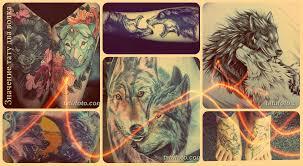 значение тату два волка смысл история фото эскизы рисунков