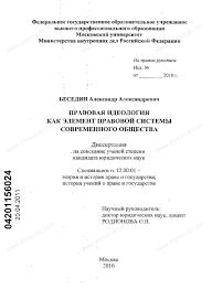 Диссертация на тему Правовая идеология как элемент правовой  Диссертация и автореферат на тему Правовая идеология как элемент правовой системы современного общества
