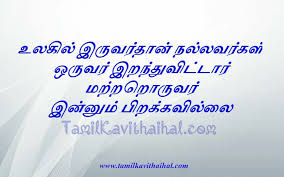 Life Line Quotes Tamil quotes in one line valkai life nallavan yarumilai images download 97