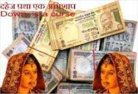 essay on dowry system in the main reason behind dowry essay on dowry system in the main reason behind dowry system its cause effects solution to dowry system article paragraph essay