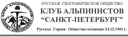 Альпинисты Северной столицы. Техника горных маршрутов.