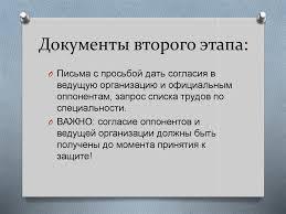 Документы для защиты диссертации презентация онлайн  Документы второго этапа Мероприятия второго этапа Документы третьего этапа Защита диссертации