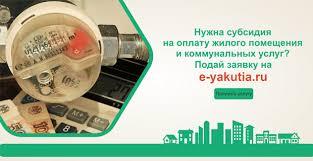 Мои документы Многофункциональный центр предоставления государственных и муниципальных услуг в Республике Саха Якутия