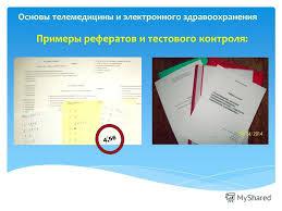 Презентация на тему Основы телемедицины и электронного  1 Основы телемедицины и электронного здравоохранения Примеры рефератов и тестового контроля 4 56