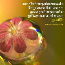 Good Morning Quotes In Marathi With Images Best Of Good Morning Wallpapers With Marathi Quotes Hd Photo New HD Quotes