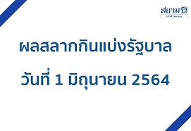 ตรวจหวย 1 6 64 ตรวจหวย 1 มิถุนายน 2564 ถ่ายทอดสดสลากกินแบ่งรัฐบาล. E56hnwvqjoae0m