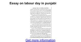 essay on labour day in punjabi google docs