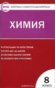 Химия класс Контрольно измерительные материалы Купить  Химия 8 класс Контрольно измерительные материалы Купить школьный учебник в книжном интернет магазине ru 978 5 408 02458 2