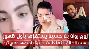 زوج روان بن حسين يستفزها بأول ظهور : سبب الطلاق لأنها طلبت جزيرة باسمها وهي  ترد - YouTube