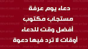 دعاء يوم عرفة لقضاء الحاجة مستجاب مكتوب.. أفضل وقت للدعاء أوقات لا ترد فيها  دعوة - كورة في العارضة