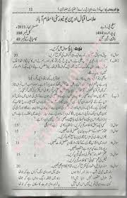 essays on allama iqbal essay in urdu through essays on a short essay on allama iqbal in urdu get help your