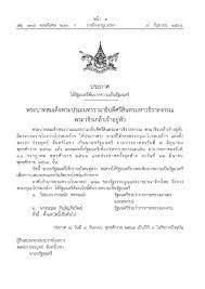 ราชกิจจาฯ ประกาศ ธรรมนัส-นฤมล พ้นจากความเป็นรัฐมนตรี