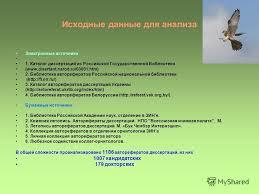 Презентация на тему Тенденции развития орнитологических  2 Исходные