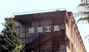 練馬 工業 高校