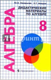 Книга Алгебра Дидактические материалы класс Пособие для  Макарычев Миндюк Алгебра Дидактические материалы 8 класс Пособие для школьников с