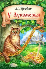<b>У Лукоморья дуб</b> зеленый - Александр Пушкин, читать онлайн