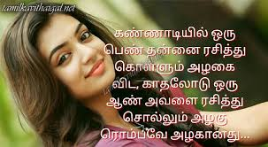 Beautiful Tamil Quotes Best Of Beautiful Tamil Quotes Tamil Kavithaigal