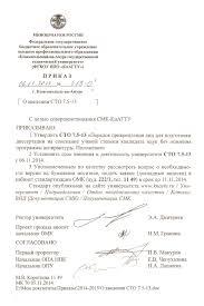 КнАГУ Документы СМК Положение Приказ № 419 О от 06 11 2014
