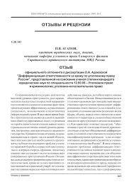 Отзыв официального оппонента о диссертации Адоевской Ольги  Отзыв официального оппонента о диссертации Адоевской Ольги Александровны Дифференциация ответственности за кражу по уголовному праву России