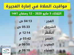 the Internet is more than childhood مواقيت الصلاة مدينة رأس الخيمة -  ercantastorie.com