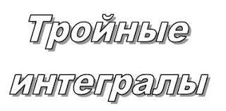 Контрольная работа тройные интегралы продажа цена в Минске  Контрольная работа тройные интегралы