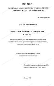 Диссертация на тему Управление развитием аутсорсинга ИТ услуг  Диссертация и автореферат на тему Управление развитием аутсорсинга ИТ услуг