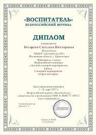 Конкурсы воспитателям Воспитатель ру Диплом за участие в конкурсе