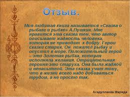 Сочинение мои любимые сказки а с пушкина > вопрос решен Сочинение мои любимые сказки а с пушкина