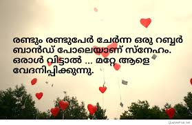 40 Heart Touching Love Quotes English Hindi Telugu Malayalam Mesmerizing Malayalam Love Quotes