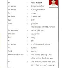 Biodata Word Format Or With Photo Indian Marriage Free Download Plus
