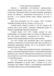 Отчет по учебной практике в ООО ПСО Казань Отчёт по практике Отчёт по практике Отчет по учебной практике в ООО ПСО Казань