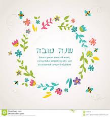 rosh hashanah greeting card rosh hashana jewish holiday greeting card stock vector